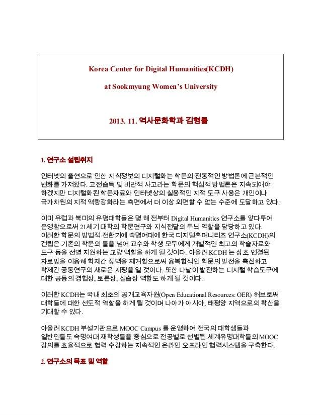 KoreaCenterforDigitalHumanities(KCDH) atSookmyungWomen'sUniversity  2013.11.역사문화학과김형률  1.연구소설립취지 인터넷의출현으로인한...