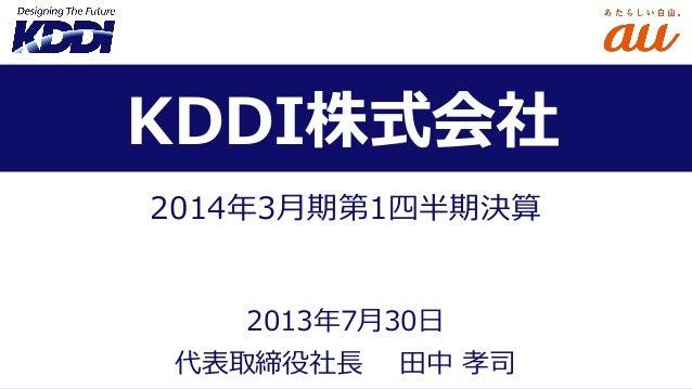KDDI 2014年3月期 第1四半期決算 プレゼンテーション