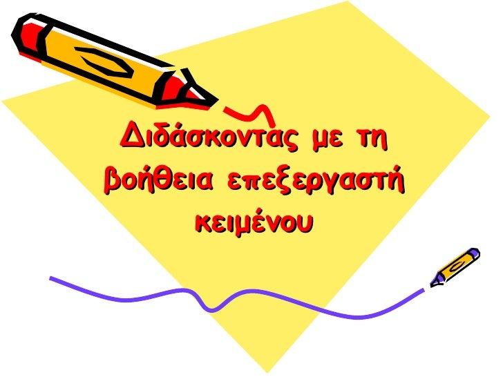 Διδάσκοντας με τη βοήθεια επεξεργαστή κειμένου