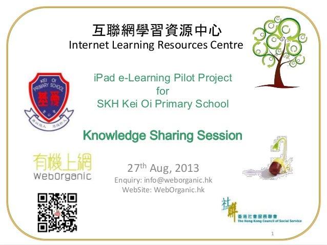 Kei Oi e-Learning Sharing 20130827