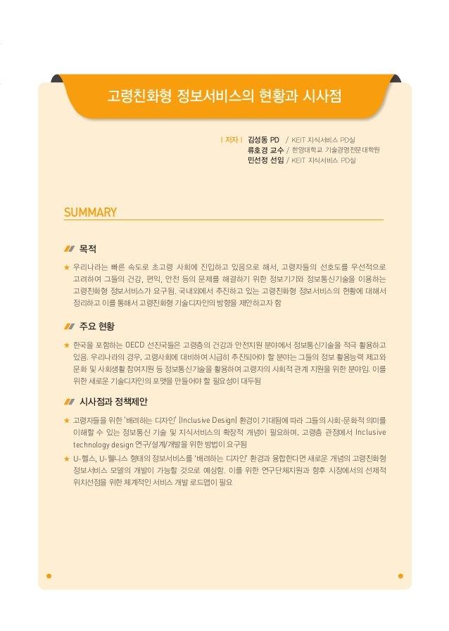 Keit 13-05-이슈2(고령친화형 정보서비스의 현황과 시사점)