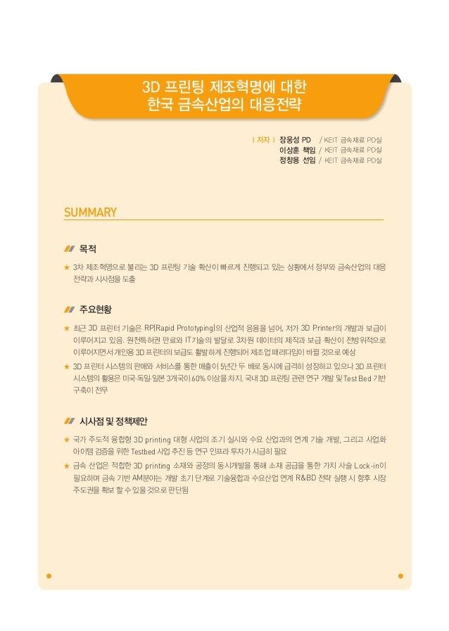 Keit 2013-06-이슈2-3 d 프린팅 제조혁명에 대한 한국 금속산업의 대응전략