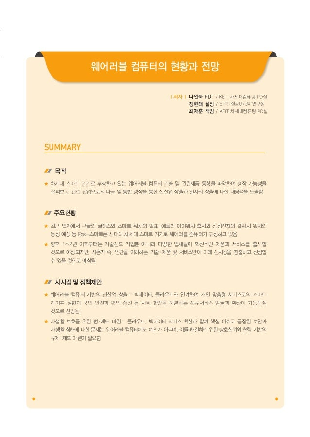 Korea Evaluation Institute of Industrial Technology 59Korea Evaluation Institute of Industrial Technology 59  SUMMARY 목적...