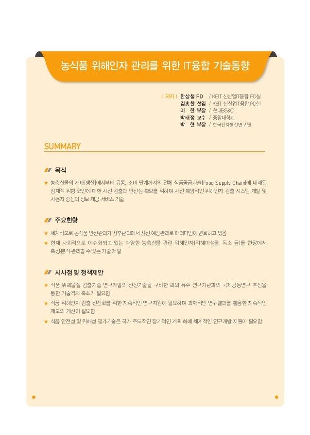 Korea Evaluation Institute of Industrial Technology 97 SUMMARY 목적 농축산물의 재배(생산)에서부터 유통, 소비 단계까지의 전체 식품공급사슬(Food Supply Ch...