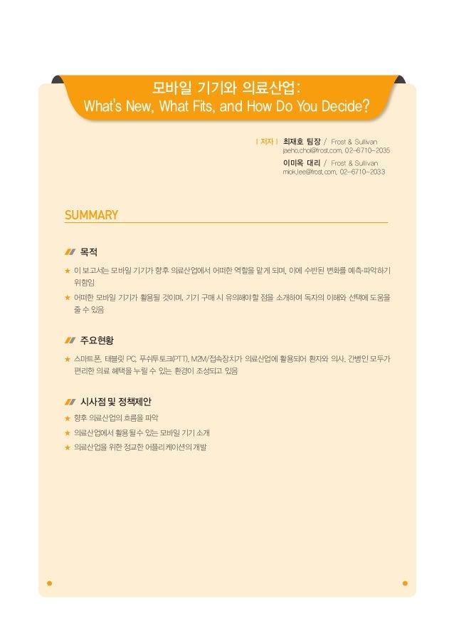 모바일 기기와 의료산업: What's New, What Fits, and How Do You Decide? l저자l최재호 팀장/Frost&Sullivan jaeho.choi@frost.com,02-6710-...