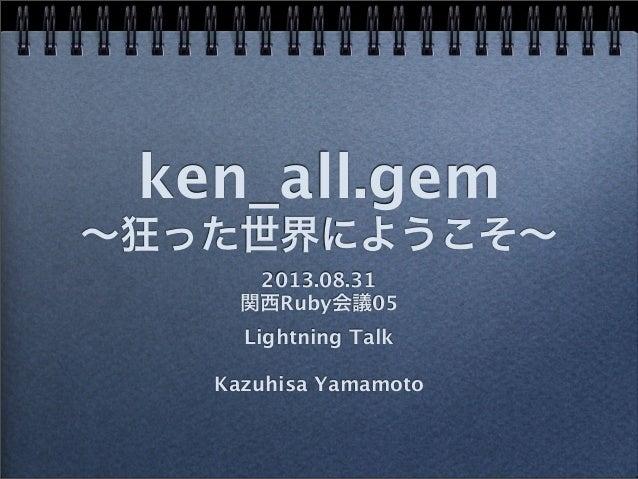ken_all.gem〜狂った世界にようこそ〜