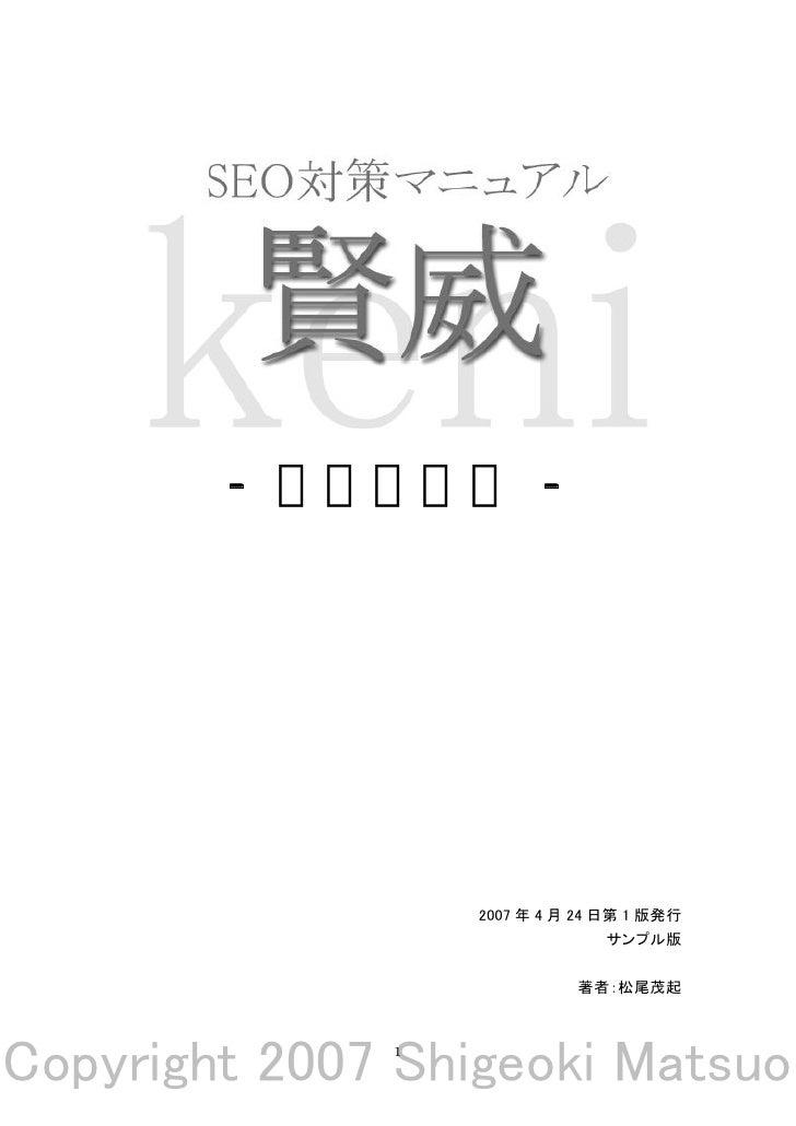 2007 年 4 月 24 日第 1 版発行                                  サンプル版                               著者:松尾茂起     Copyright 2007 Shi...