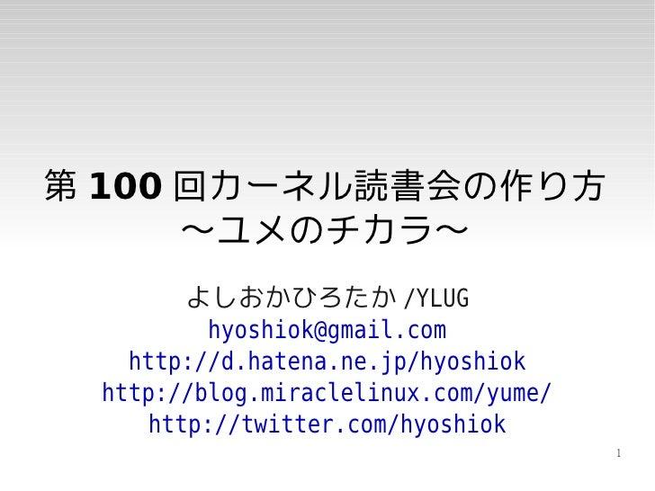 第100回カーネル読書会の作り方