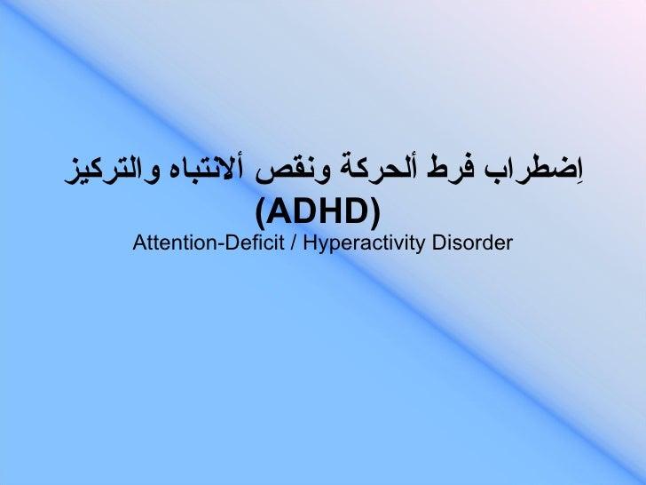 اِضطراب فرط ألحركة ونقص ألانتباه والتركيز  ( ADHD )   Attention-Deficit / Hyperactivity Disorder