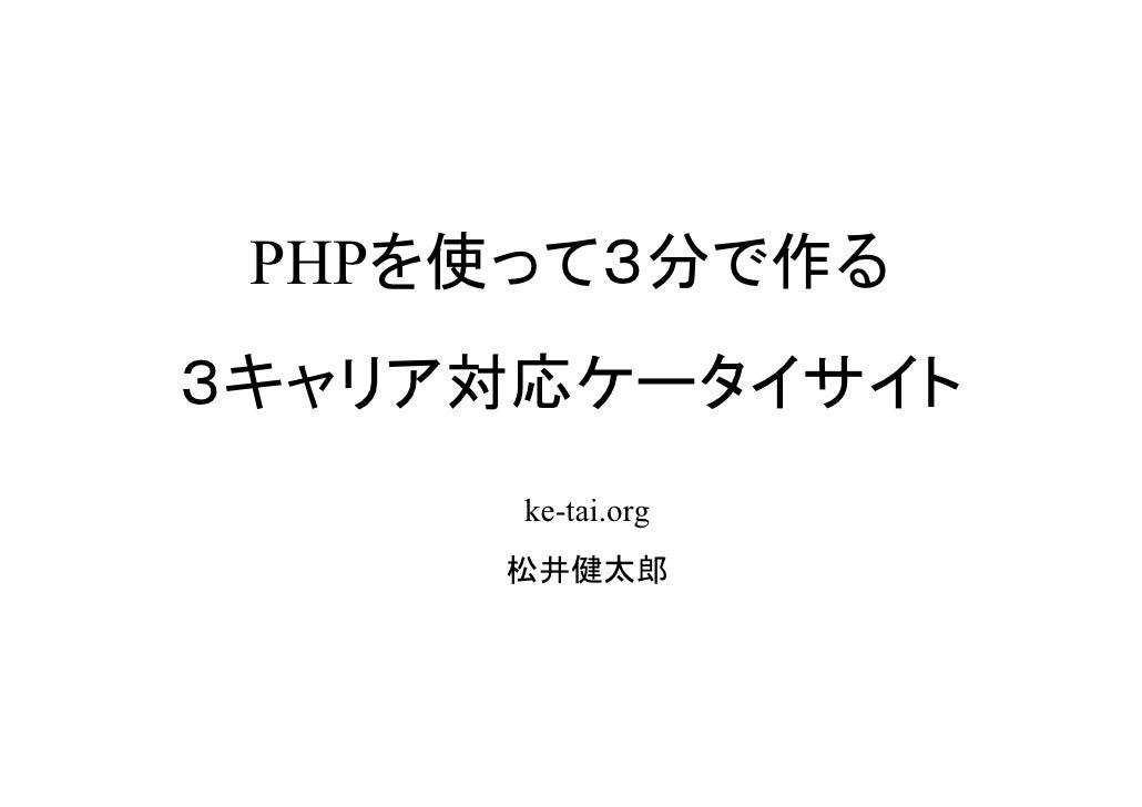 PHPを使って3分で作る 3キャリア対応ケータイサイト       ke-tai.org      松井健太郎