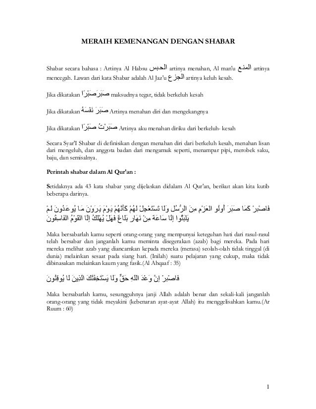 1 MERAIH KEMENANGAN DENGAN SHABAR Shabar secara bahasa : Artinya Al Habsu artinya menahan, Al man'u artinya mencegah. Lawa...