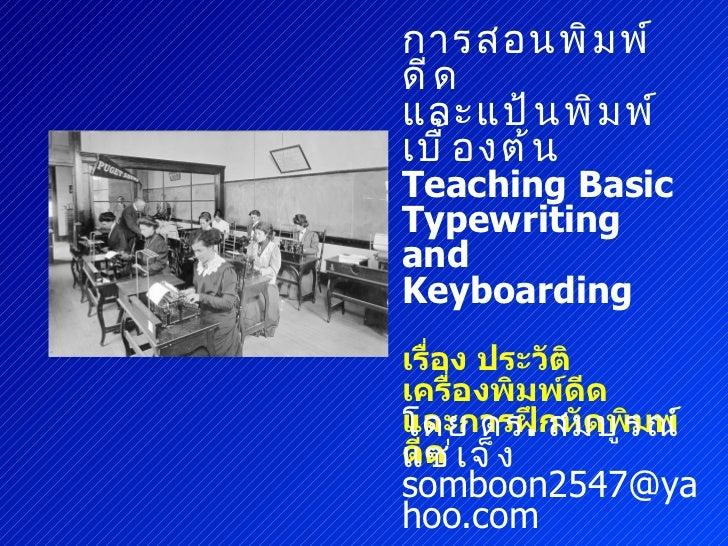 การสอนพิมพ์ดีด และแป้นพิมพ์เบื้องต้น Teaching Basic Typewriting and Keyboarding เรื่อง ประวัติเครื่องพิมพ์ดีด และการฝึกหัด...