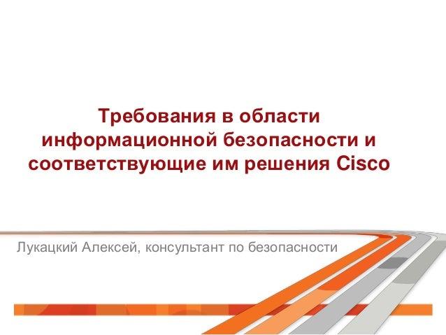 Требования в области информационной безопасности и соответствующие им решения Cisco