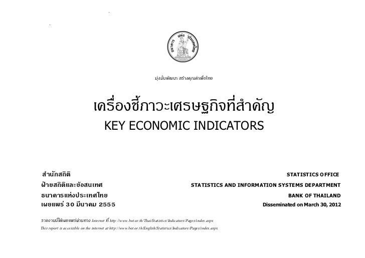 Key economic indicators of thailand