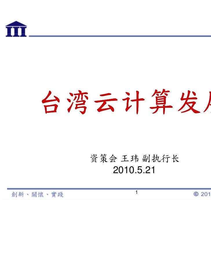 台湾云计算发展 资策会 王玮 副执行长   2010.5.21      1
