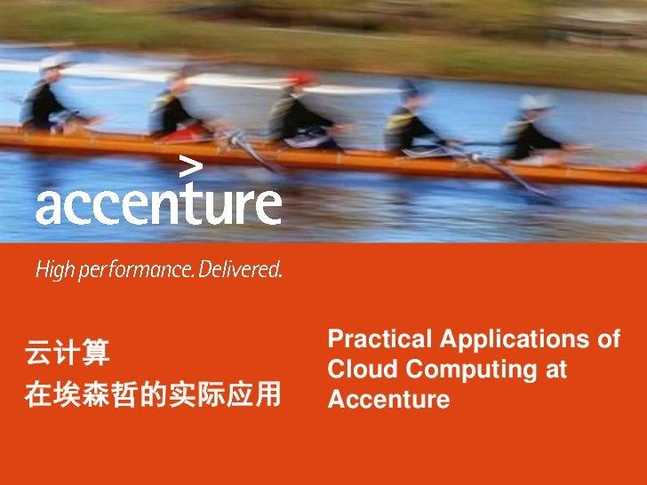 Keynote cloud china-keneth corless 埃森哲