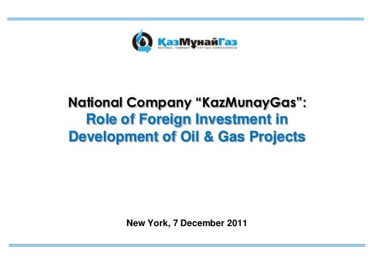 """Иностранные инвестиции в нефтегазовых проектах НК """"КазМунайГаз"""""""