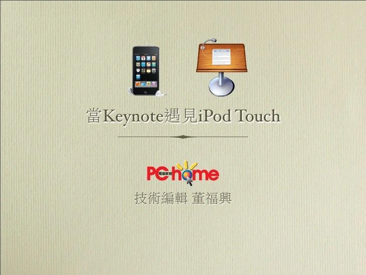 當keynote遇見ipod Touch