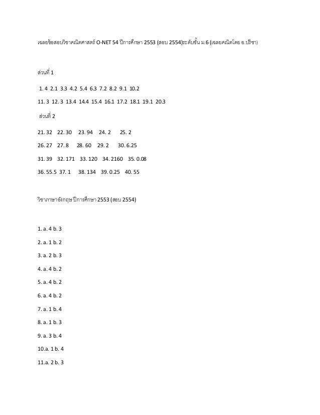 เฉลยข้ อสอบวิชาคณิตศาสตร์ O-NET 54 ปี การศึกษา 2553 (สอบ 2554)ระดับชัน ม.6 (เฉลยคณิตโดย อ.ปรี ชา) ้  ส่วนที่ 1 1. 4 2.1 3....