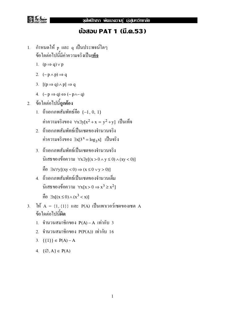 Key pat1 1-53
