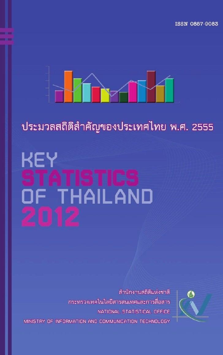 Key statistics of thailand 2012