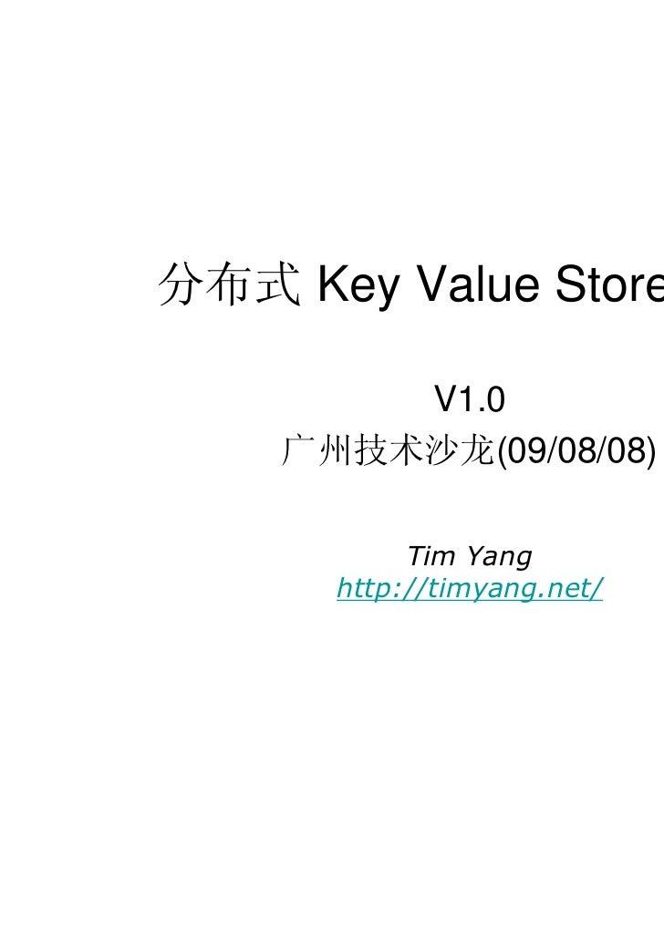 分布式 Key Value Store 漫谈        V1.0    广州技术沙龙(09/08/08)           Tim Yang      http://timyang.net/