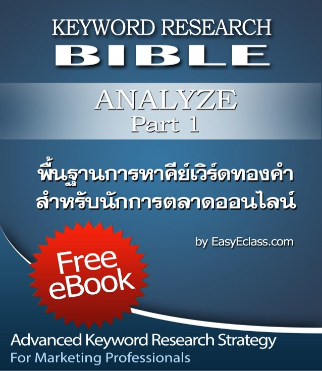 ANALYZE - The ONLY Way To Really Know Copyright 2012 EasyEclass.com. All Rights Reserved | Keyword Research Bible 2 Keywor...