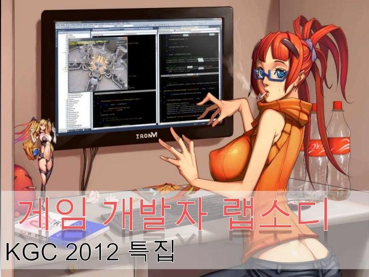 [Kgc12] 게임 개발자 랩소디 박민근