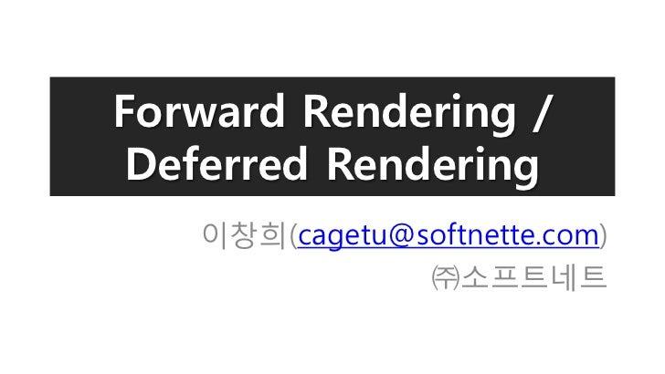 Forward Rendering / Deferred Rendering   이창희(cagetu@softnette.com)               ㈜소프트네트