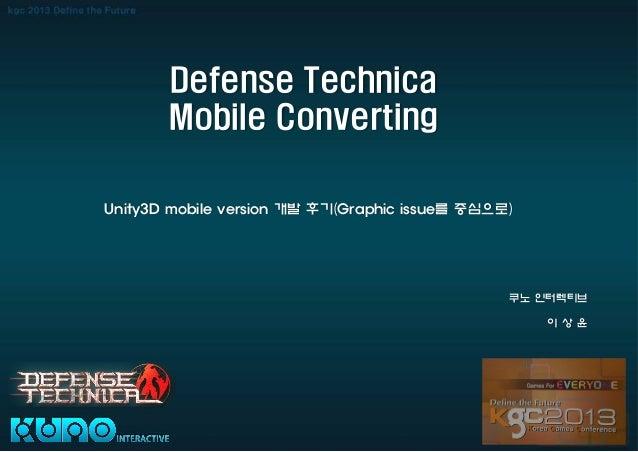 Defense Technica Mobile Converting 쿠노 인터렉티브 이 상 윤 Unity3D mobile version 개발 후기(Graphic issue를 중심으로)