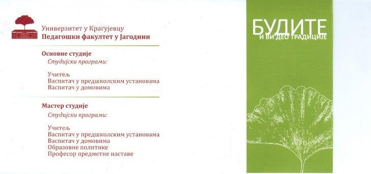 Pedagoški fakultet u Jagodini