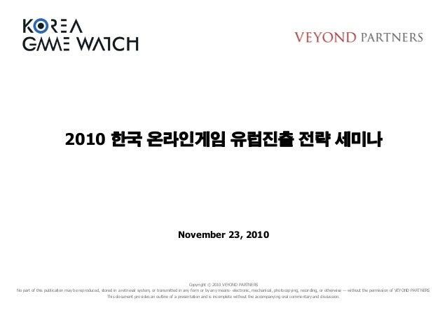 한국온라인게임유럽진출전략 세미나_20101123_VEYOND