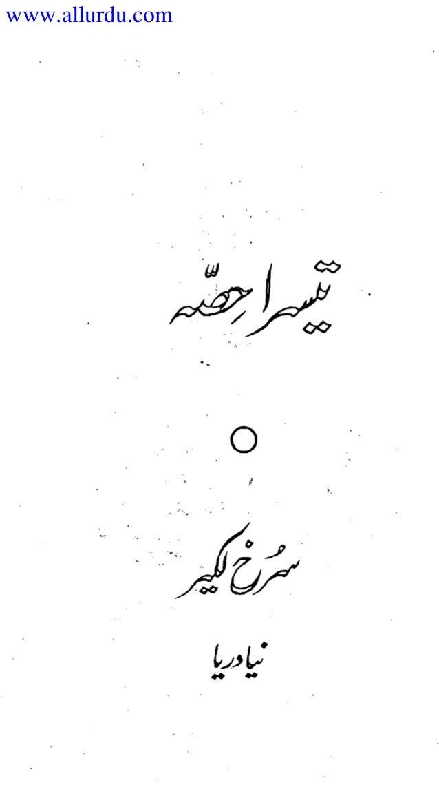 Khaak aur khoon (dirt and blood) by naseem hijazi part 3