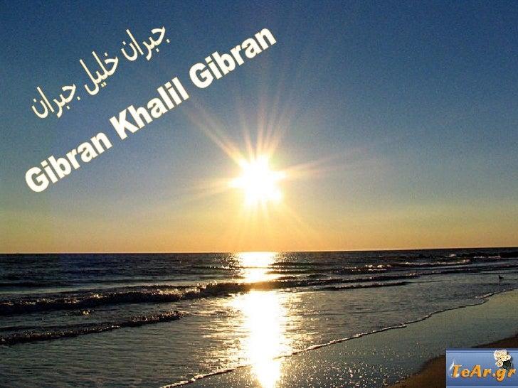 جبران خليل جبران Gibran Khalil Gibran