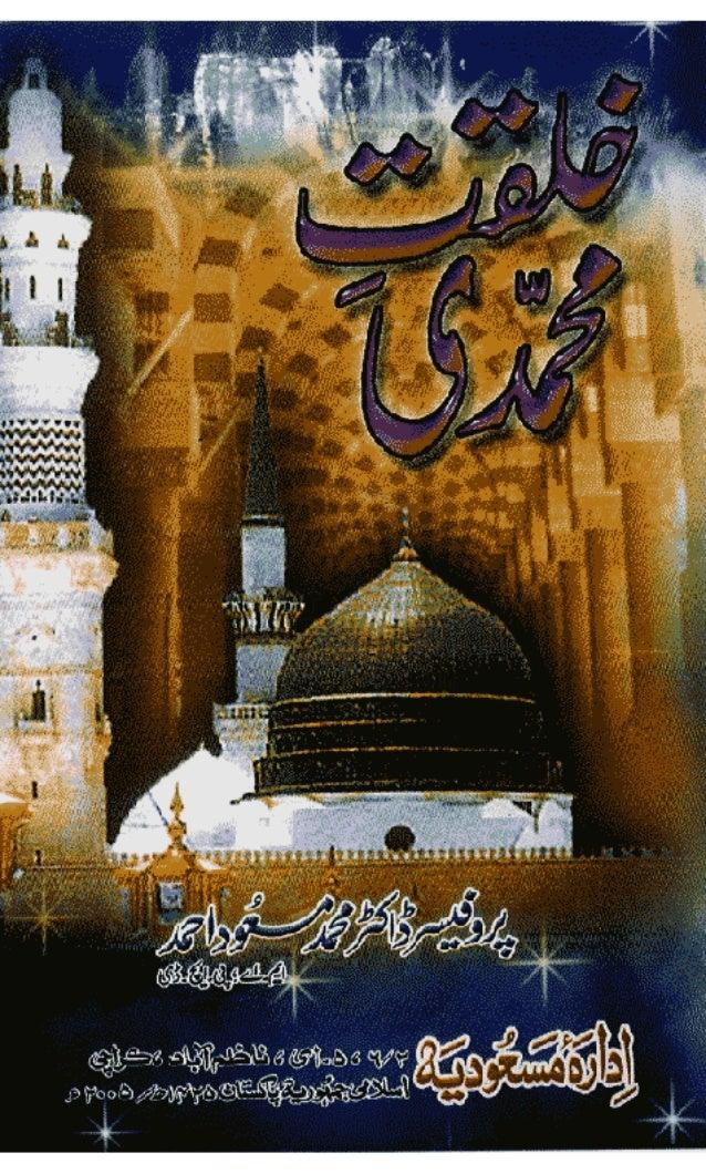 Khalqat-e-muhammadi