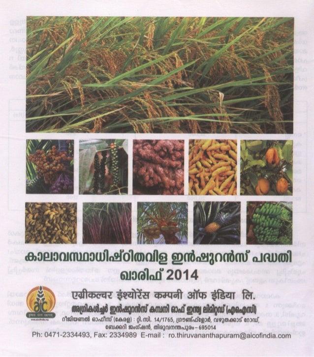 Kharif 2014 brochure (aic)