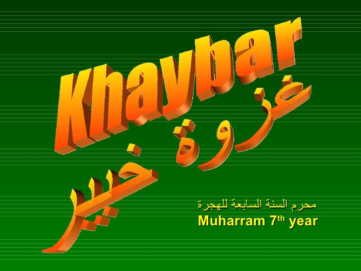Khaybar غزوة خيبر محرم السنة السابعة للهجرة Muharram 7 th  year