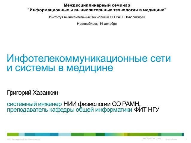 """Междисциплинарный семинар                                  """"Информационные и вычислительные технологии в медицине""""        ..."""