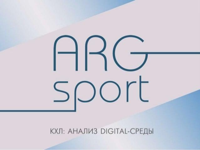 КХЛ: анализ digital-среды