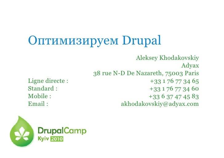 Drupal Optimization