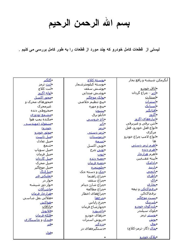 بسم ال الرحمن الرحیم  لیستی از قطعات کامل خودرو که چند مورد از قطعات را به طور کامل بررسی می کنیم .                   ...
