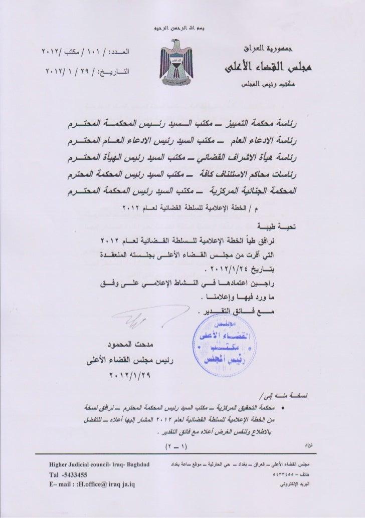 الخطة الاعلامية للسلطة القضائية العراقية لسنة 2012