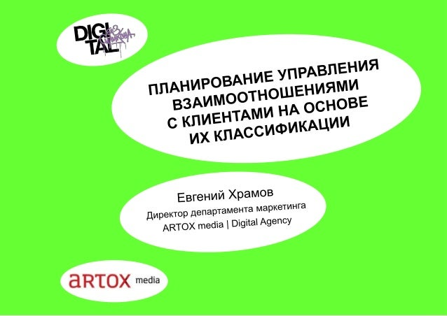 """Khramatrix ce на """"Digital без силикона""""_07062013"""