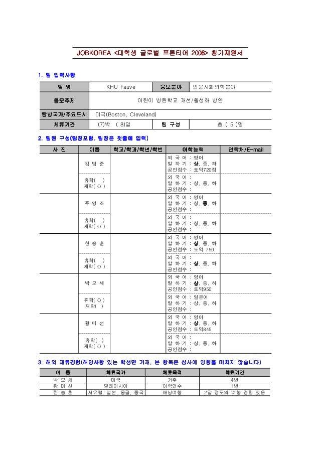 잡코리아 글로벌 프런티어 2기_KHU FAUVE_탐방 보고서