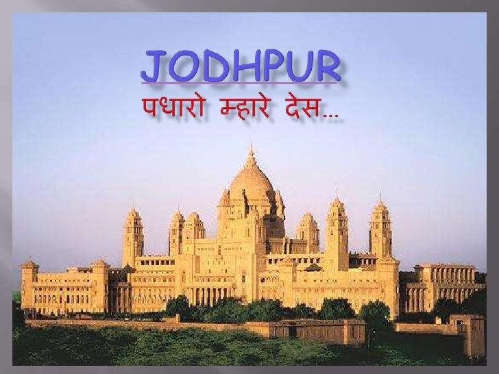 Jodhpur              Rajasthan • IndiaJodhpurDistrict(s)       JodhpurCoordinates       26.28° N 73.02° ETime zone        ...