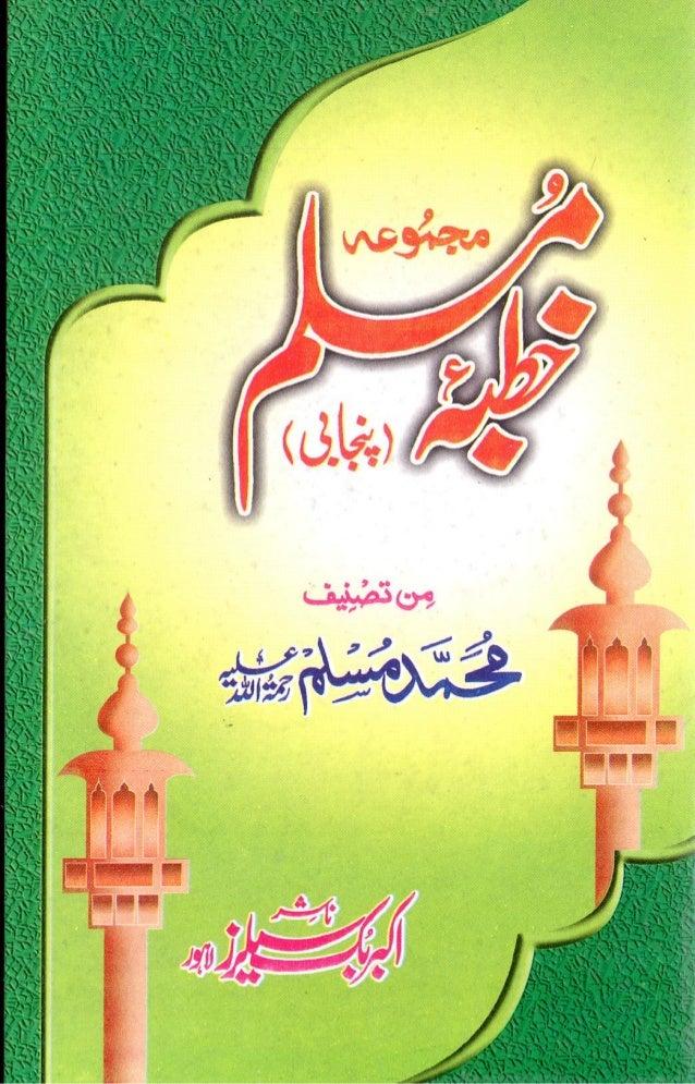 Khutba e muslim juma k khutbat by Maulana Muhammad Bukhsh Muslim