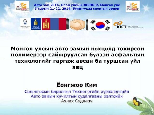 Монгол улсын авто замын нөхцөлд тохирсон полимерээр сайжруулсан бүлээн асфальтын технологийг гаргаж авсан ба туршсан үйл я...