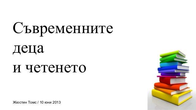 Съвременнитедецаи четенетоЖюстин Томс / 10 юни 2013