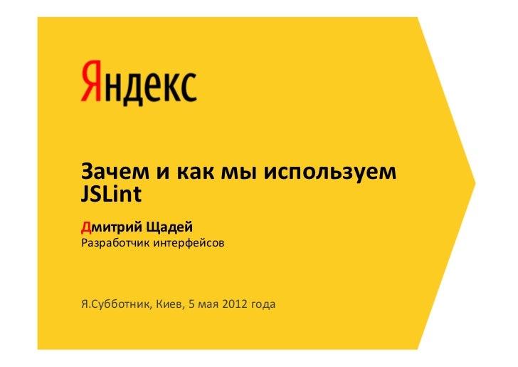 """Дмитрий Щадей """"Зачем и как мы используем jsLint"""""""
