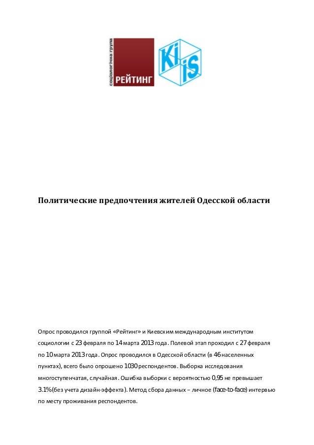 Политические предпочтения жителей Одесской области